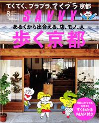 憩和井 新京極店 [雑誌] SAVVYで紹介 - 【飴屋通信】 京都の飴工房「岩井製菓」のブログ