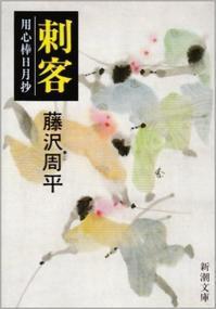 藤沢周平作「刺客 用心棒日月抄」を読みました。 - rodolfoの決戦=血栓な日々