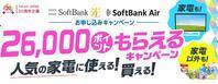 ソフトバンクエアー ウェブ限定26000Tポイント還元キャンペーン開始 - 白ロム転売法