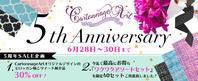5th Anniversary 感謝SALE♪ 30日まで♪ - カルトナージュな日々