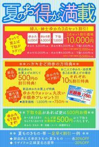 夏のお得が満載 - リサイクルきものショップ たんす屋平塚店のブログ