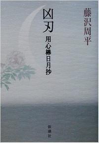 藤沢周平作「兇刃・用心棒日月抄」を読みました。 - rodolfoの決戦=血栓な日々
