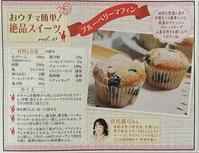 タウンニュース様掲載「おウチで簡単!絶品スイーツ」は、生クリームで作る焼き菓子!必見♪ - 恋するお菓子
