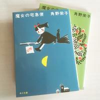 『魔女の宅急便』角野栄子(2/6) - 菜の花子の平凡なものがたり