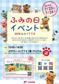 ぬりえハガキのワークショップ開催!ふみの日イベント2016 in KITTE - オトナのぬりえ『ひみつの花園』オフィシャル・ブログ