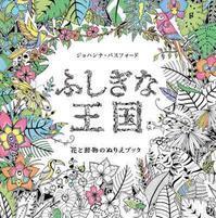 ジョハンナ・バスフォードぬりえ第4弾『ふしぎな王国』 - オトナのぬりえ『ひみつの花園』オフィシャル・ブログ