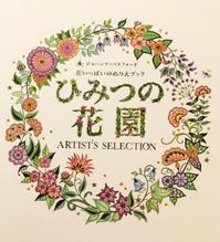 Thank you!! 彩色例の投稿 『ひみつの花園』by テクノマダムさん - オトナのぬりえ『ひみつの花園』オフィシャル・ブログ