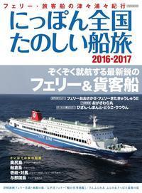 にっぽん全国たのしい船旅2016-2017 25日発売! - 船が好きなんです.com