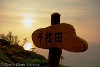 白米千枚田、初夏の夕陽 - Tomの一人旅~気のむくまま、足のむくまま~