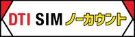 DTI SIM ポケモンゴーのデータ通信を1年無料化 Pokemon Goの消費する通信量は? - 白ロム転売法