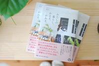 ■新刊「わたしの暮らし、かえる、かわる。」見本誌が届きました。■ - OURHOME