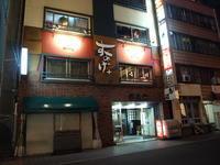 札幌 スープカレーSuage+ その5 (ラムの焼きしゃぶカレー) - 苫小牧ブログ