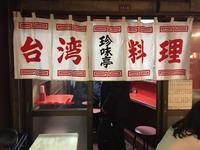 東京(西荻窪):珍味亭(ちんみてい)(台湾料理) - ふりむけばスカタン