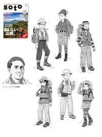 双葉社のアウトドアブック「soto」のイラスト - 溝呂木一美(飯塚一美)の仕事と趣味とドーナツ