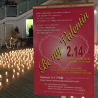 2/14柏キャンドルナイト 愛を叫ぶ - キャンドルスタジオ花織工房 灯すイベント