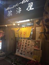 東京(阿佐ヶ谷):航海屋(こうかいや)阿佐ヶ谷店 「玉子ラーメン」 - ふりむけばスカタン