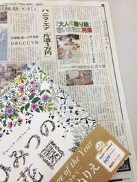 【メディア掲載情報】日経MJ 2016年7月29日ひみつの花園が紹介されました♪ - オトナのぬりえ『ひみつの花園』オフィシャル・ブログ