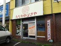 たなかのぴざや その7 (スモークチーズ) - 苫小牧ブログ