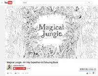 いよいよ今週発売です!ジョハンナ・バスフォード『ふしぎな王国』 - オトナのぬりえ『ひみつの花園』オフィシャル・ブログ