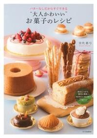 電子書籍版リリース! - 恋するお菓子