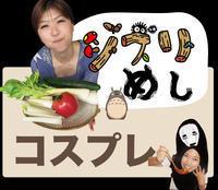 【PB企画】ジブリ飯とジブリコスプレ - お料理王国6