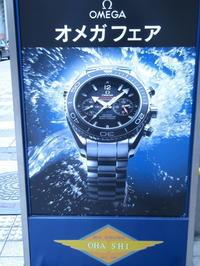 フェア予告 - 熊本 時計の大橋 オフィシャルブログ