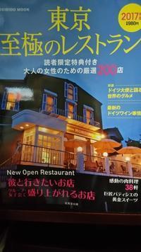 東京至極のレストラン2017年度版 - リストランテ マッジョーレ