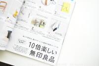 ■LEE9月号「10倍楽しい無印良品」掲載いただきました。■ - OURHOME