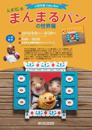 「まんまるパンの世界展」(9月、奈良県立図書情報館にて開催します!) - Bon Copain!