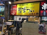 京橋の居酒屋「まつい」 - C級呑兵衛の絶好調な千鳥足