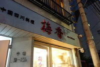 「中国四川料理 梅香」でディナー★牛込神楽坂 - norin★diary