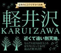 【夏休み企画】2年連続の軽井沢 - お料理王国6