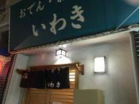「いわき」おすすめの一品 - 実録!夜の放し飼い (横浜酒処系)