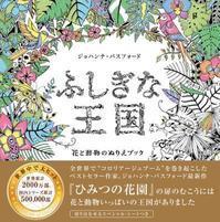 新刊『ふしぎな王国』の帯はこんな感じです! - オトナのぬりえ『ひみつの花園』オフィシャル・ブログ