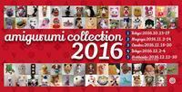 あみコレ2016・名古屋開催のお知らせと、テーマ作品WEB投票開始のお知らせ♪ - Smiling * Photo & Handmade 2