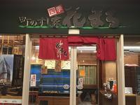 激旅 北海道3泊4日(3) - C級呑兵衛の絶好調な千鳥足