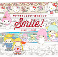 オトナのぬりえ、新刊情報! 『サンリオキャラクター塗り絵ブック Smile!』 - オトナのぬりえ『ひみつの花園』オフィシャル・ブログ