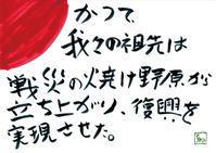 熊本地震一周忌、色々と思うこと(1)〜改めてご支援に感謝するともに - 前田画楽堂本舗