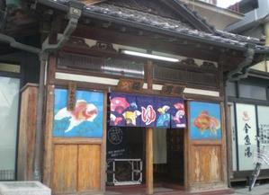 金魚湯おきん - メグスリノキネットBlog