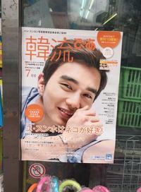 新大久保ユ・スンホ・ポスター+キム・ソンダル、舞台挨拶動画#2+韓国ファンの「なぜユ・スンホニムが好きか」+「シャシャシャ」 - 2012 ユ・スンホとの衝撃の出会い