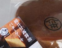 柳井・甘露醤油バターケーキ! - POINTAGE