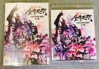 聖飢魔II 活動絵巻教典「続・全席死刑 -LIVE BLACK MASS 大阪-」 - 田園 でらいと