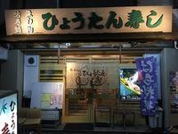 服部天神の寿司「ひょうたん寿司」 - C級呑兵衛の絶好調な千鳥足