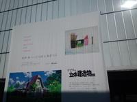 こっぱとあまつぶ&ジブリの立体建造物展 - てのひら雑記