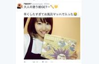 Twitterより★元NMB48の門脇佳奈子さんと『ハルカナ遊園地』 - オトナのぬりえ『ひみつの花園』オフィシャル・ブログ