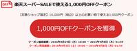 楽天半額スマホセール まずは64%オフのMate Sが登場 市場価格より1万円安く入手可能 - 白ロム転売法