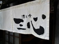 『酒と肴 三心』 秀逸な肴に厳選された酒で極上の呑み! (広島大須賀町) - タカシの流浪記