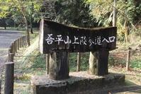 神代三山陵 (3) 吾平山上陵 鵜葺草葺不合尊と玉依姫の陵墓 - ヤスコヴィッチのぽれぽれBLOG