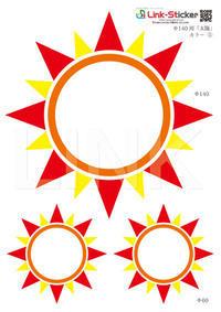 リンクエスティ本日のおすすめ商品!ダウンライト×ウォールステッカー「太陽」照明 シーリングライト 電球 日本製【リンクステッカー/st0501hy】 - リンクエスティスタッフブログ