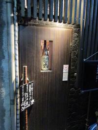 『日本酒Bar 丸』 復活から前進し続ける酒場! (広島大須賀町) - タカシの流浪記
